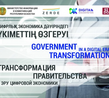 "Round table ""Government transformation in a digital era"""