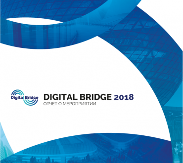 Отчет о Digital Bridge 2018